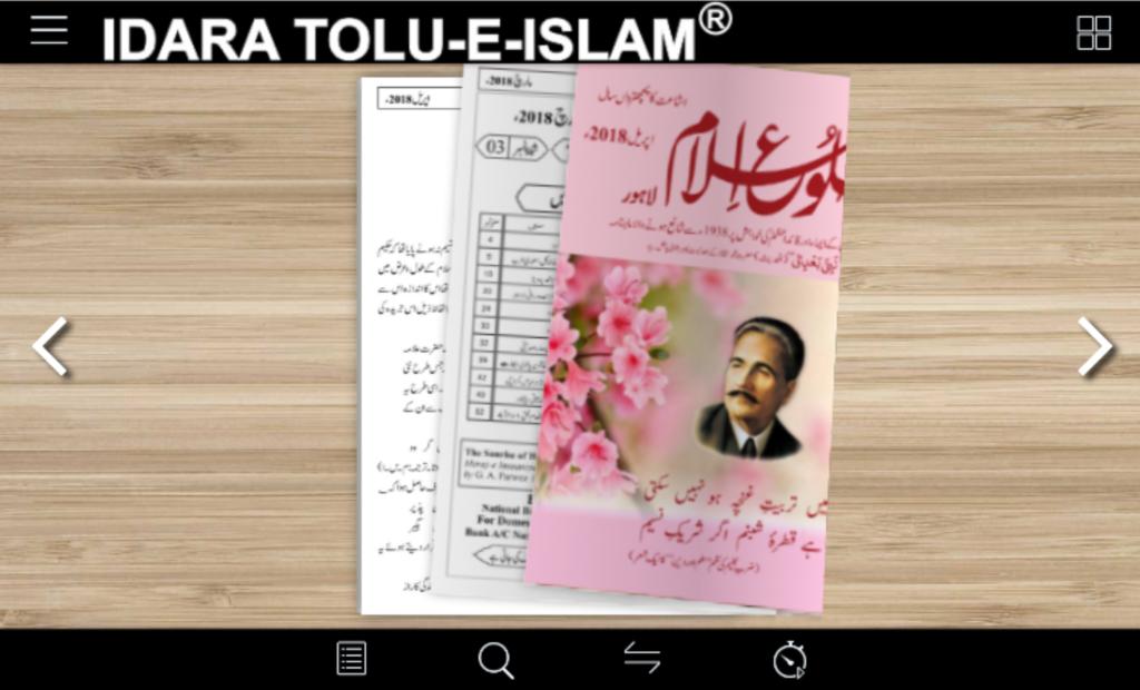 ماہنامہ طلوعِ اسلام،اپریل2018ء