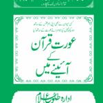 عورت قرآن کے آئینے میں