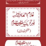غلام احمد پرویزؒ اور تحریک طللوع اسلام